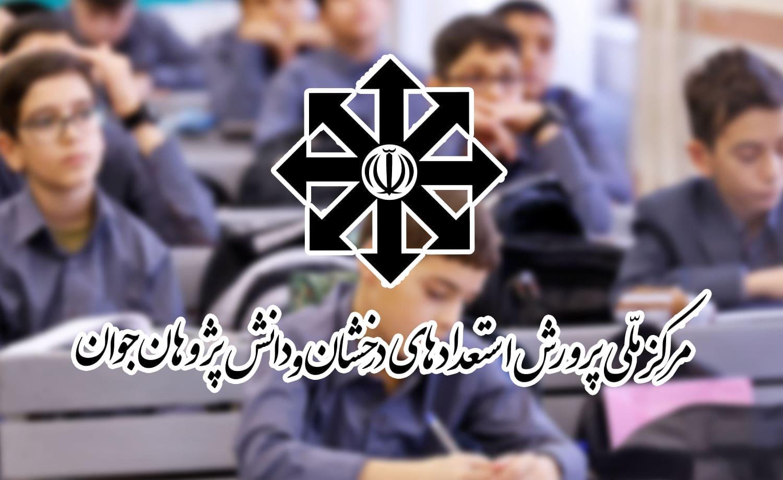 دانش آموز تیزهوشان