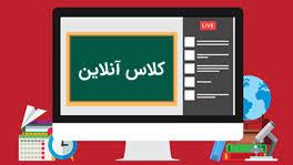 کلاس آنلاین تیزهوشان صدشو