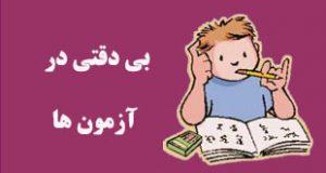 بی دقتی در امتحان