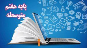 کلاس آنلاین هفتم